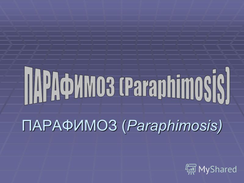 ПАРАФИМОЗ (Paraphimosis)