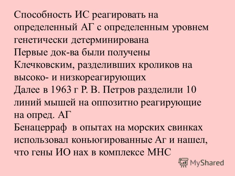 Способность ИС реагировать на определенный АГ с определенным уровнем генетически детерминирована Первые док-ва были получены Клечковским, разделивших кроликов на высоко- и низкореагирующих Далее в 1963 г Р. В. Петров разделили 10 линий мышей на оппоз
