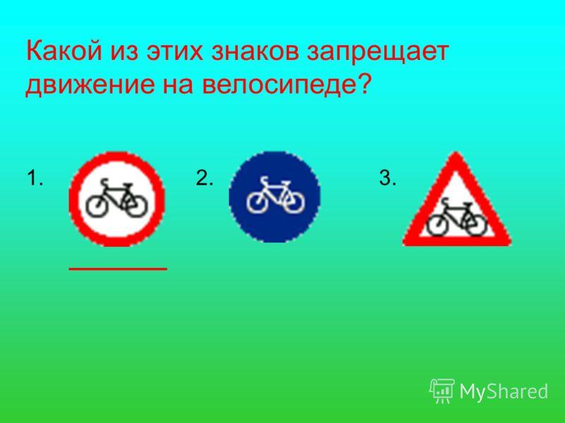 Какой из этих знаков запрещает движение на велосипеде? 1. 2. 3.