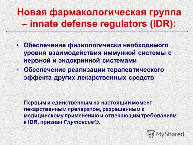Новая фармакологическая группа – innate defense regulators (IDR): Обеспечение физиологически необходимого уровня взаимодействия иммунной системы с нервной и эндокринной системами Обеспечение реализации терапевтического эффекта других лекарственных ср