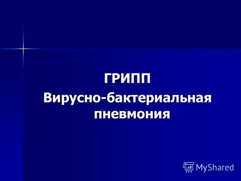 ГРИПП Вирусно-бактериальная пневмония