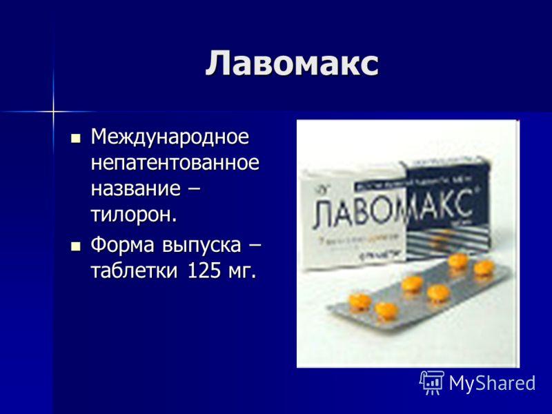 Лавомакс Международное непатентованное название – тилорон. Международное непатентованное название – тилорон. Форма выпуска – таблетки 125 мг. Форма выпуска – таблетки 125 мг.