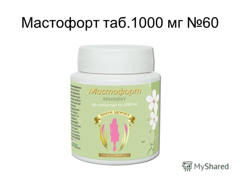 Мастофорт таб.1000 мг 60