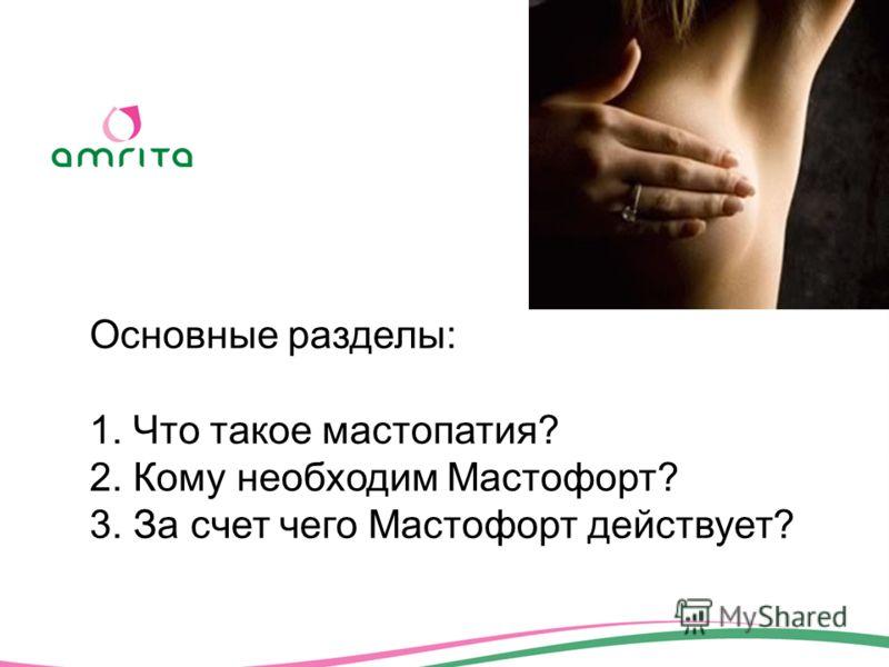 Основные разделы: 1. Что такое мастопатия? 2. Кому необходим Мастофорт? 3. За счет чего Мастофорт действует?