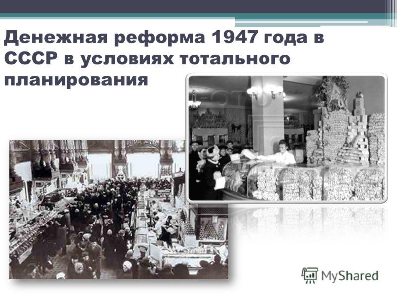 Денежная реформа 1947 года в СССР в условиях тотального планирования
