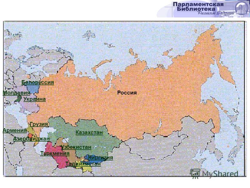 Армения Азербайджан Грузия Казахстан Киргизия Узбекистан Туркмения Таджикистан Белоруссия Украина МолдавияРоссия
