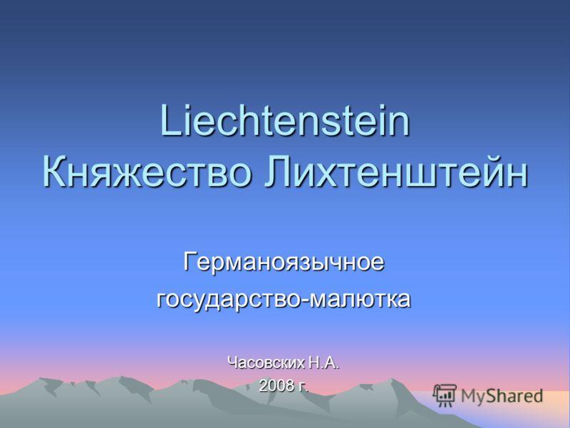 Liеchtenstein Княжество Лихтенштейн Германоязычноегосударство-малютка Часовских Н.А. 2008 г.
