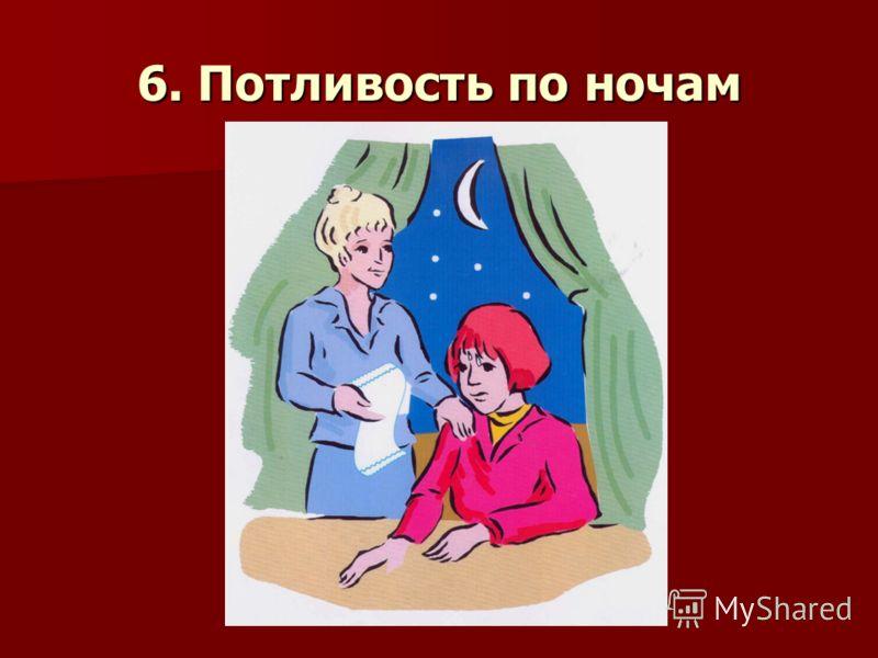 6. Потливость по ночам