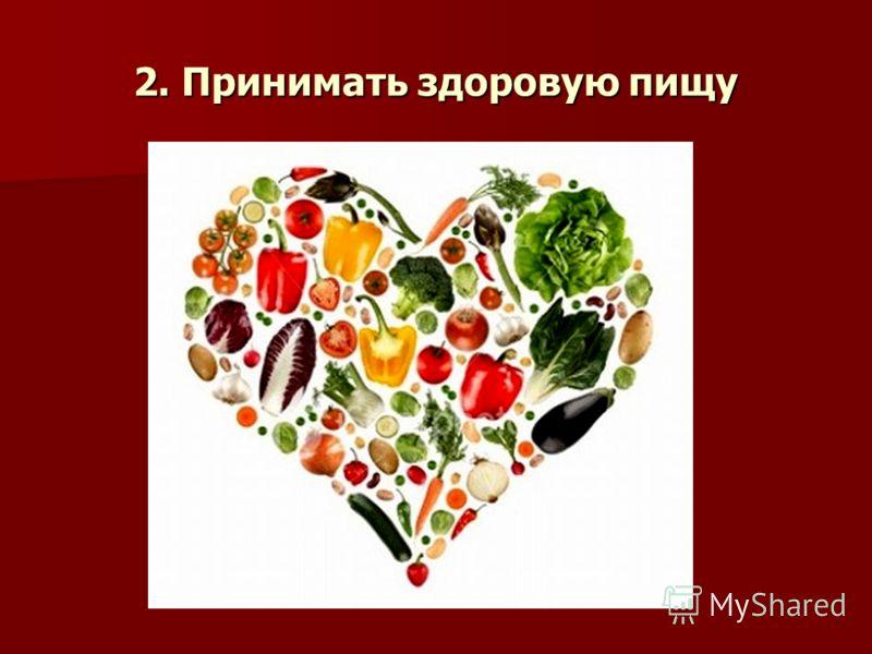 2. Принимать здоровую пищу