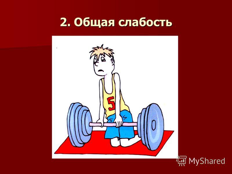 2. Общая слабость
