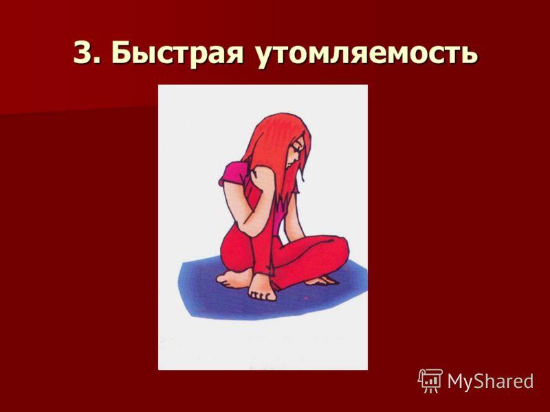 3. Быстрая утомляемость