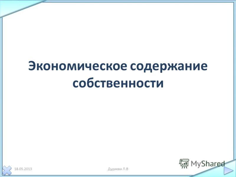 Экономическое содержание собственности 18.05.2013Дудаева Л.В