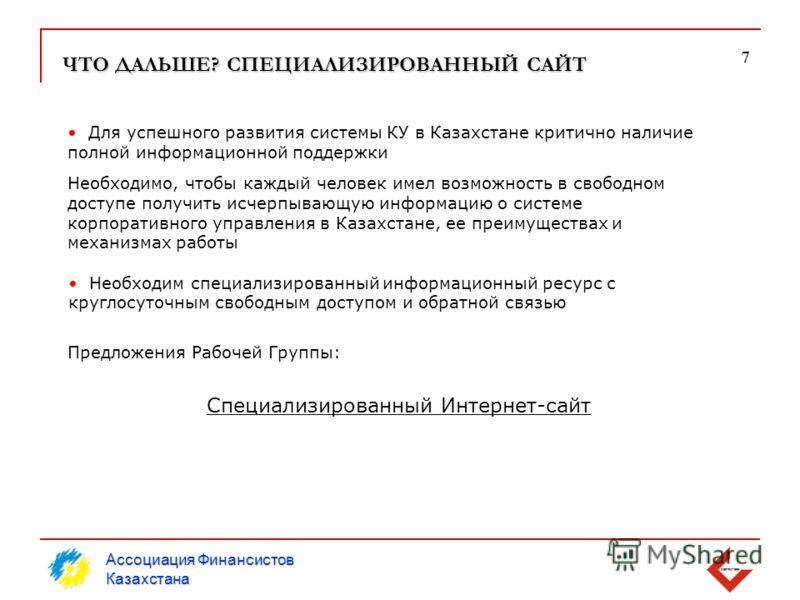 ЧТО ДАЛЬШЕ? СПЕЦИАЛИЗИРОВАННЫЙ САЙТ Для успешного развития системы КУ в Казахстане критично наличие полной информационной поддержки Необходимо, чтобы каждый человек имел возможность в свободном доступе получить исчерпывающую информацию о системе корп