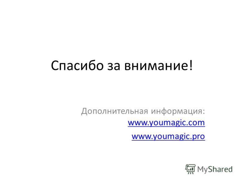 Спасибо за внимание! Дополнительная информация: www.youmagic.com www.youmagic.com www.youmagic.pro