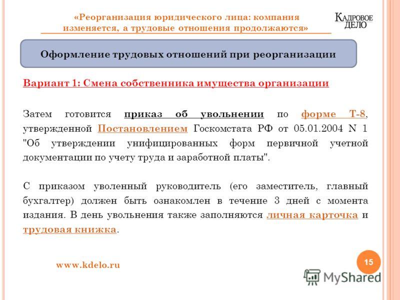 Затем готовится приказ об увольнении по форме Т-8, утвержденной Постановлением Госкомстата РФ от 05.01.2004 N 1