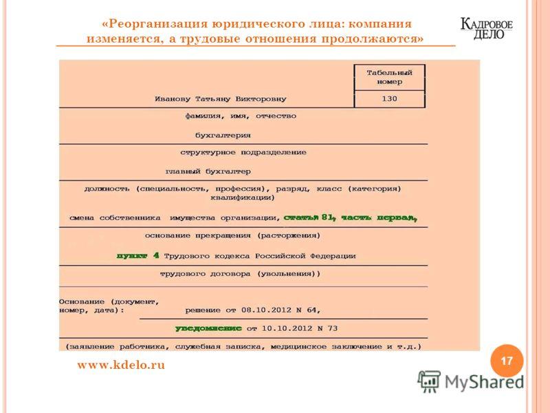 17 www.kdelo.ru «Реорганизация юридического лица: компания изменяется, а трудовые отношения продолжаются»