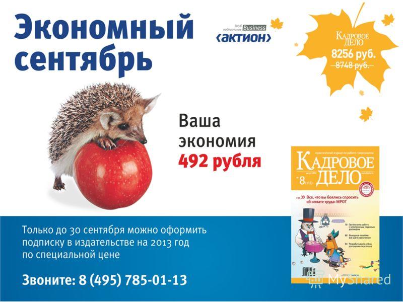 25 сентября 2012 г. Реорганизация юридического лица: компания изменяется, а трудовые отношения продолжаются www.kdelo.ru