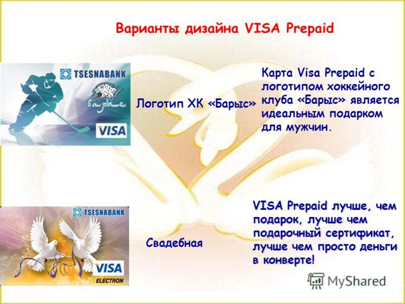 Варианты дизайна VISA Prepaid Логотип ХК «Барыс» Свадебная Карта Visa Prepaid с логотипом хоккейного клуба «Барыс» является идеальным подарком для мужчин. VISA Prepaid лучше, чем подарок, лучше чем подарочный сертификат, лучше чем просто деньги в кон