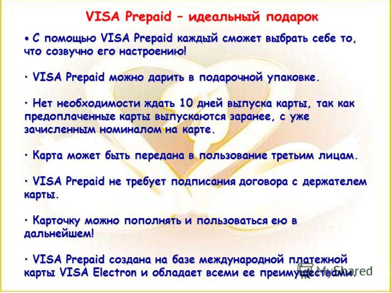 VISA Prepaid – идеальный подарок С помощью VISA Prepaid каждый сможет выбрать себе то, что созвучно его настроению! С помощью VISA Prepaid каждый сможет выбрать себе то, что созвучно его настроению! VISA Prepaid можно дарить в подарочной упаковке. VI