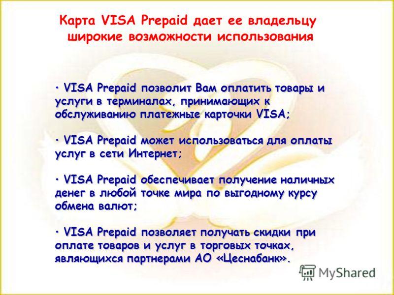 VISA Prepaid позволит Вам оплатить товары и услуги в терминалах, принимающих к обслуживанию платежные карточки VISA; VISA Prepaid позволит Вам оплатить товары и услуги в терминалах, принимающих к обслуживанию платежные карточки VISA; VISA Prepaid мож