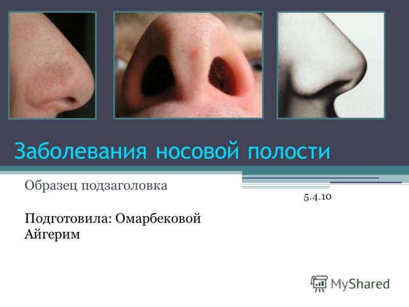Образец подзаголовка 5.4.10 Заболевания носовой полости Подготовила: Омарбековой Айгерим