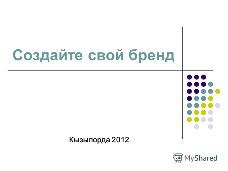 Создайте свой бренд Кызылорда 2012