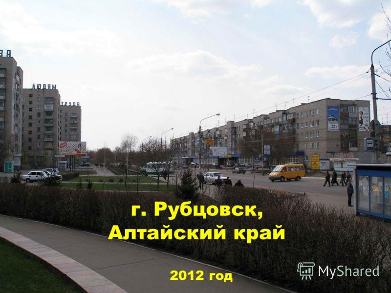 г. Рубцовск, Алтайский край 2012 год