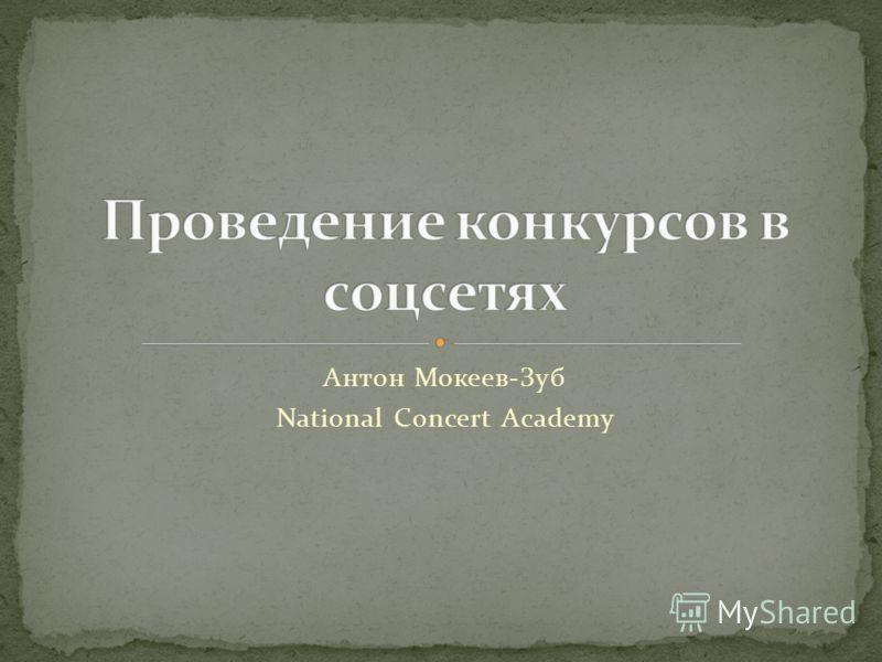 Антон Мокеев-Зуб National Concert Academy