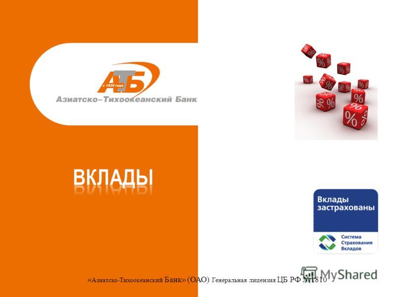 « Азиатско-Тихоокеанский Банк» (ОАО) Генеральная лицензия ЦБ РФ 1810