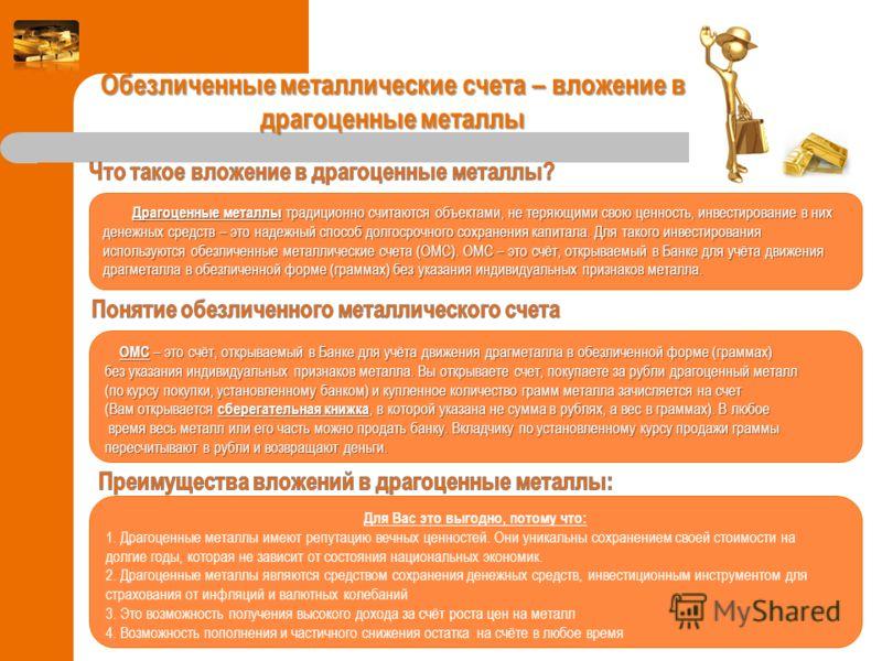 Драгоценные металлы традиционно считаются объектами, не теряющими свою ценность, инвестирование в них Драгоценные металлы традиционно считаются объектами, не теряющими свою ценность, инвестирование в них денежных средств – это надежный способ долгоср