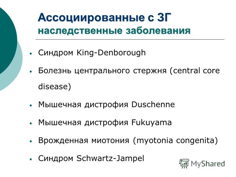 Ассоциированные с ЗГ наследственные заболевания Синдром King-Denborough Болезнь центрального стержня (central core disease) Мышечная дистрофия Duschenne Мышечная дистрофия Fukuyama Врожденная миотония (myotonia congenita) Синдром Schwartz-Jampel
