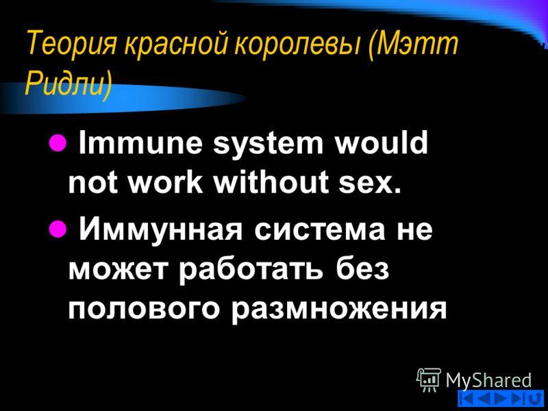 Теория красной королевы (Мэтт Ридли) Immune system would not work without sex. Иммунная система не может работать без полового размножения