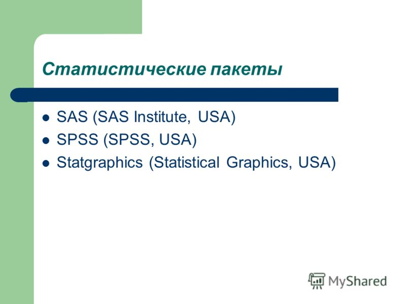 Статистические пакеты SAS (SAS Institute, USA) SPSS (SPSS, USA) Statgraphics (Statistical Graphics, USA)