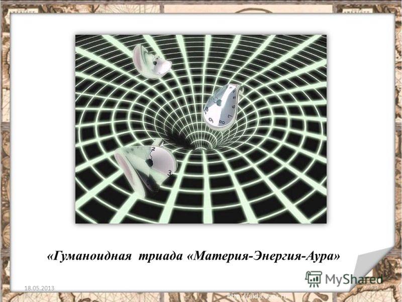 «Гуманоидная триада «Материя-Энергия-Аура» 18.05.201311