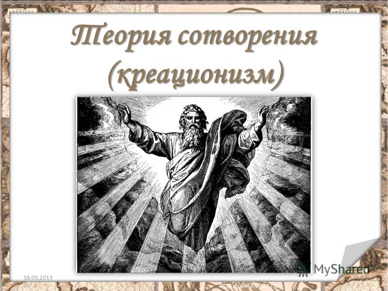 Теория сотворения (креационизм) 18.05.20136