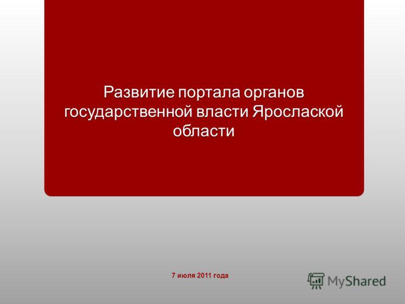 Развитие портала органов государственной власти Ярослаской области 7 июля 2011 года