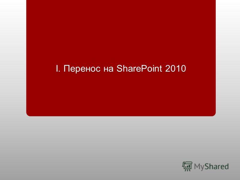 I. Перенос на SharePoint 2010