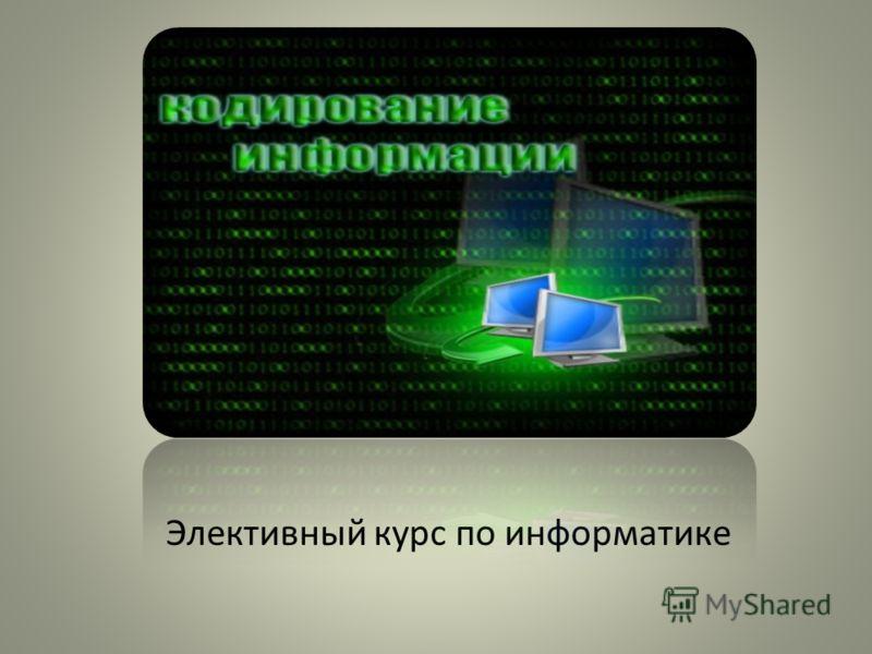 Элективный курс по информатике
