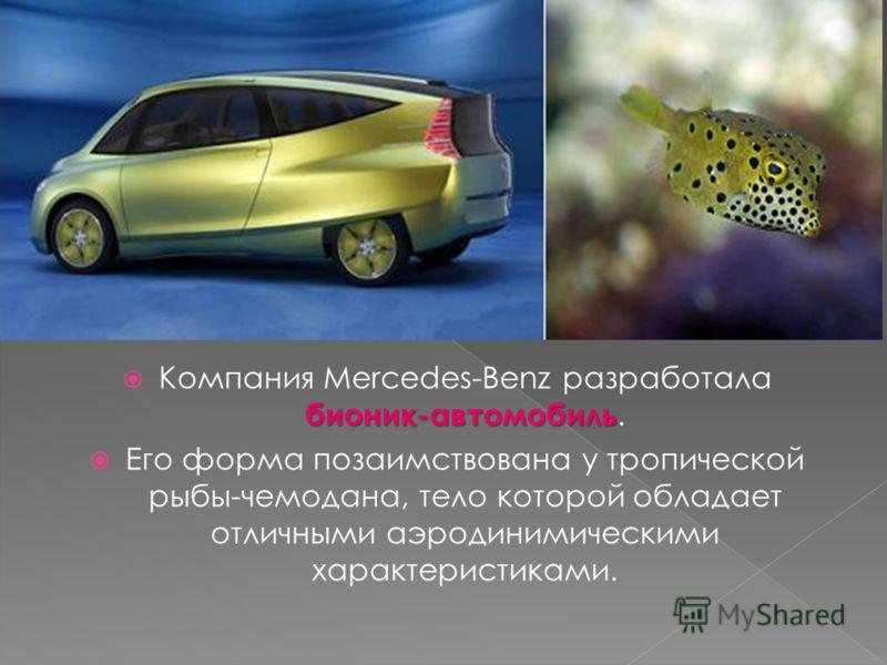 Компания Mercedes-Benz разработала бионик-автомобиль. Его форма позаимствована у тропической рыбы-чемодана, тело которой обладает отличными аэродинимическими характеристиками.