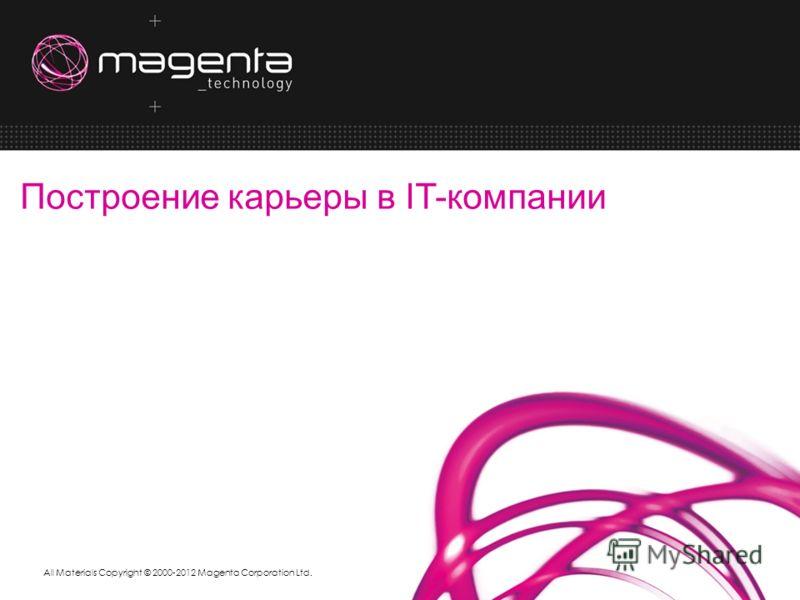 All Materials Copyright © 2000-2011 Magenta Corporation Ltd.All Materials Copyright © 2000-2012 Magenta Corporation Ltd. Построение карьеры в IT-компании