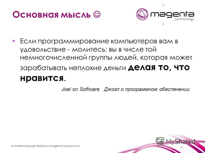 All Materials Copyright © 2000-2012 Magenta Corporation Ltd. Основная мысль Если программирование компьютеров вам в удовольствие - молитесь: вы в числе той немногочисленной группы людей, которая может зарабатывать неплохие деньги делая то, что нравит