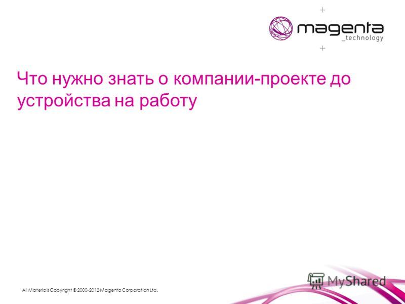 All Materials Copyright © 2000-2012 Magenta Corporation Ltd. Что нужно знать о компании-проекте до устройства на работу