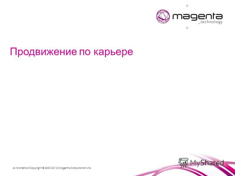 All Materials Copyright © 2000-2012 Magenta Corporation Ltd. Продвижение по карьере