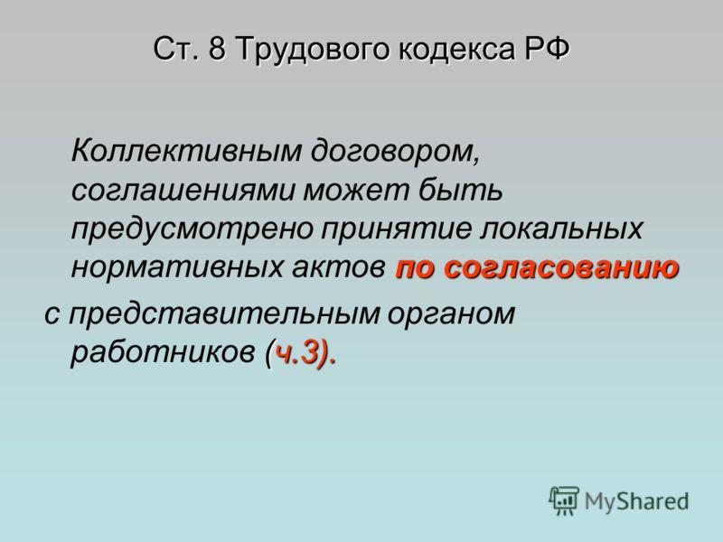 Ст. 8 Трудового кодекса РФ по согласованию Коллективным договором, соглашениями может быть предусмотрено принятие локальных нормативных актов по согласованию (ч.3). с представительным органом работников (ч.3).