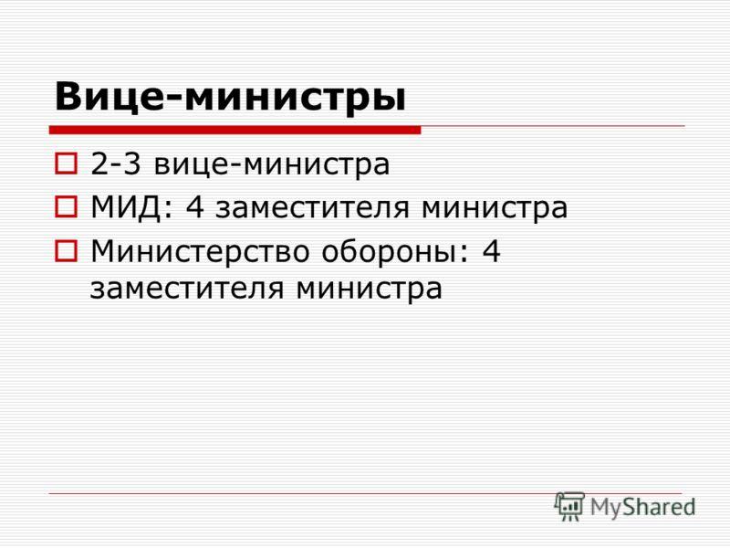 Вице-министры 2-3 вице-министра МИД: 4 заместителя министра Министерство обороны: 4 заместителя министра