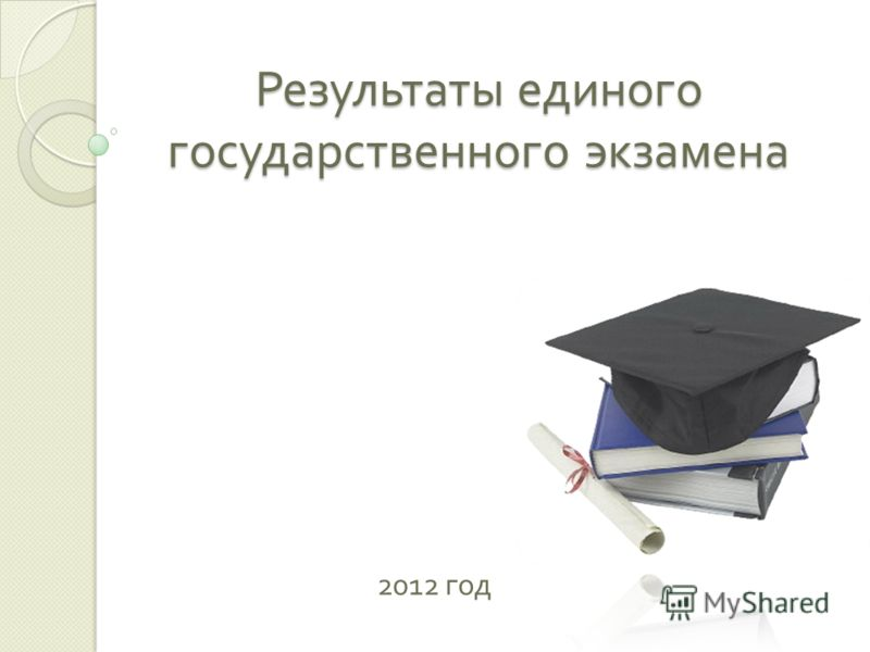 Результаты единого государственного экзамена 2012 год