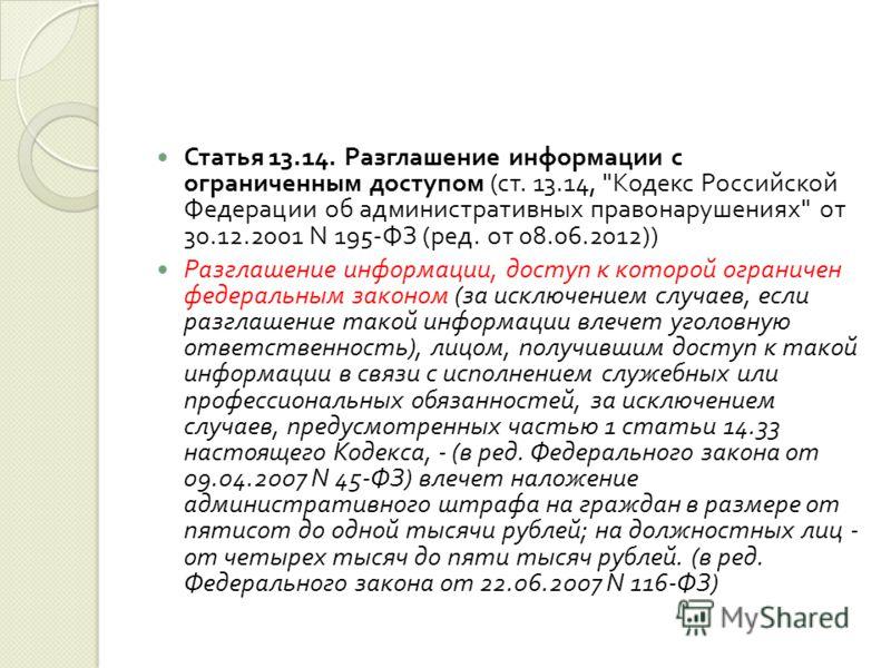 Статья 13.14. Разглашение информации с ограниченным доступом ( ст. 13.14,