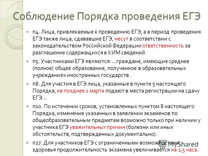Соблюдение Порядка проведения ЕГЭ п 4. Лица, привлекаемые к проведению ЕГЭ, а в период проведения ЕГЭ также лица, сдававшие ЕГЭ, несут в соответствии с законодательством Российской Федерации ответственность за разглашение содержащихся в КИМ сведений