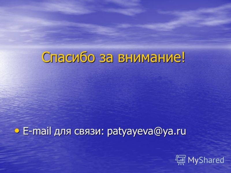 Спасибо за внимание! E-mail для связи: patyayeva@ya.ru E-mail для связи: patyayeva@ya.ru