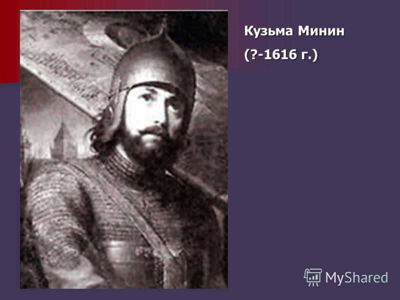 Кузьма Минин (?-1616 г.)